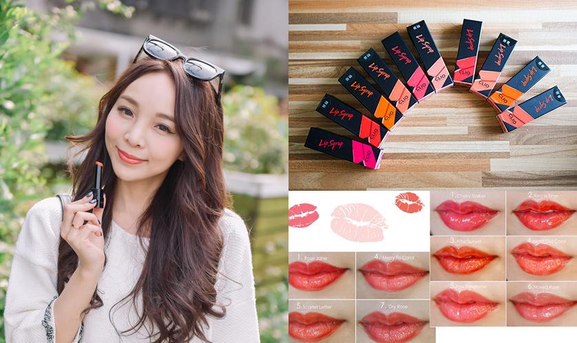 【唇彩】上鏡頭美唇!CLIO珂莉奧光撩鏡感絲緞唇釉全新6色