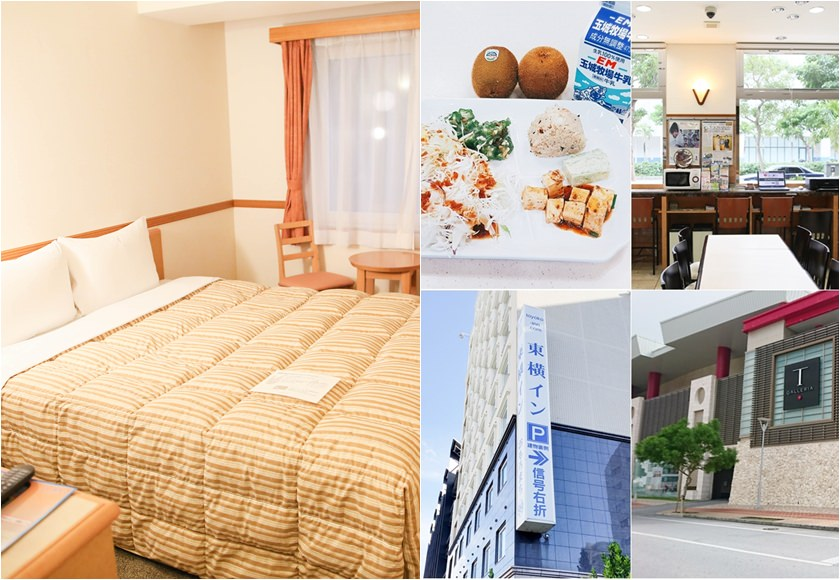 【沖繩住宿】超便利的東橫inn新都心Omoromachi跟東橫innおもろまち駅前