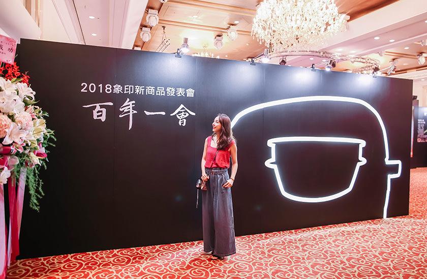 【活動】百年一會~象印2018年新商品發表會,一次看完重點新品!