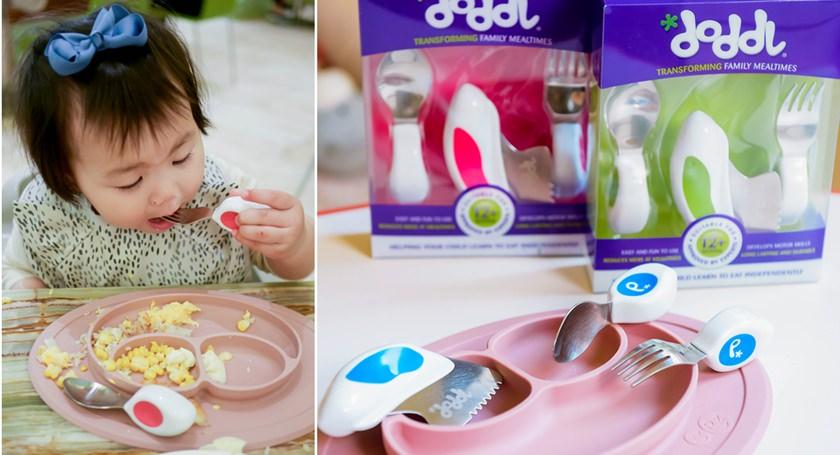 """【育兒】讓嬰幼兒自己吃飯""""秒上手""""的英國Doddl人體工學餐具三件組!"""