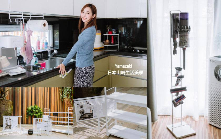 【居家】Yamazaki日本山崎生活美學幫我還給廚房一個乾淨清爽的檯面!收納整理Before&After大公開!