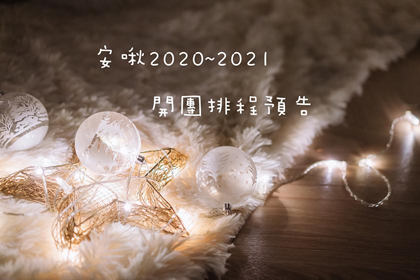 2021年度:安啾的開團排程預告(1/5更新)