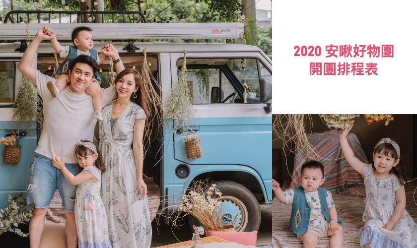 2020年度:安啾的開團排程預告(6/3更新)