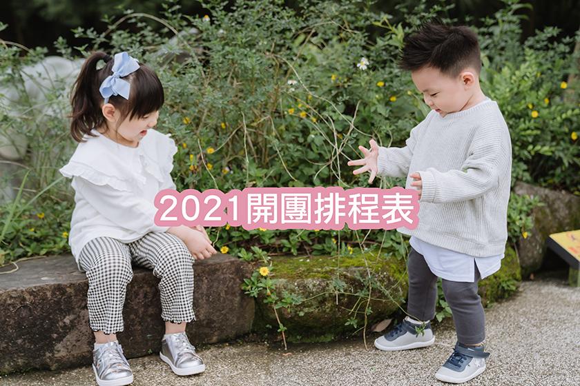 2021年度:安啾的開團排程預告(3/29更新)