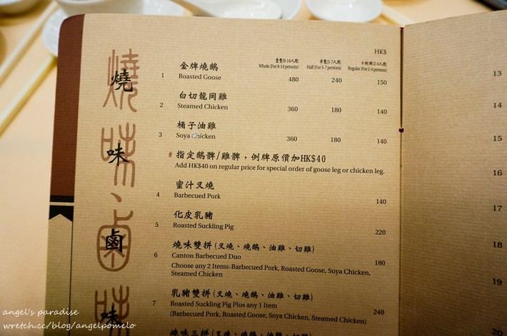 中環美食 (15)