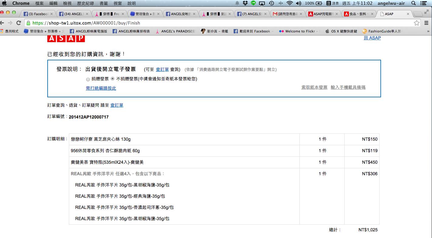 螢幕截圖 2014-12-12 11.02.48.png