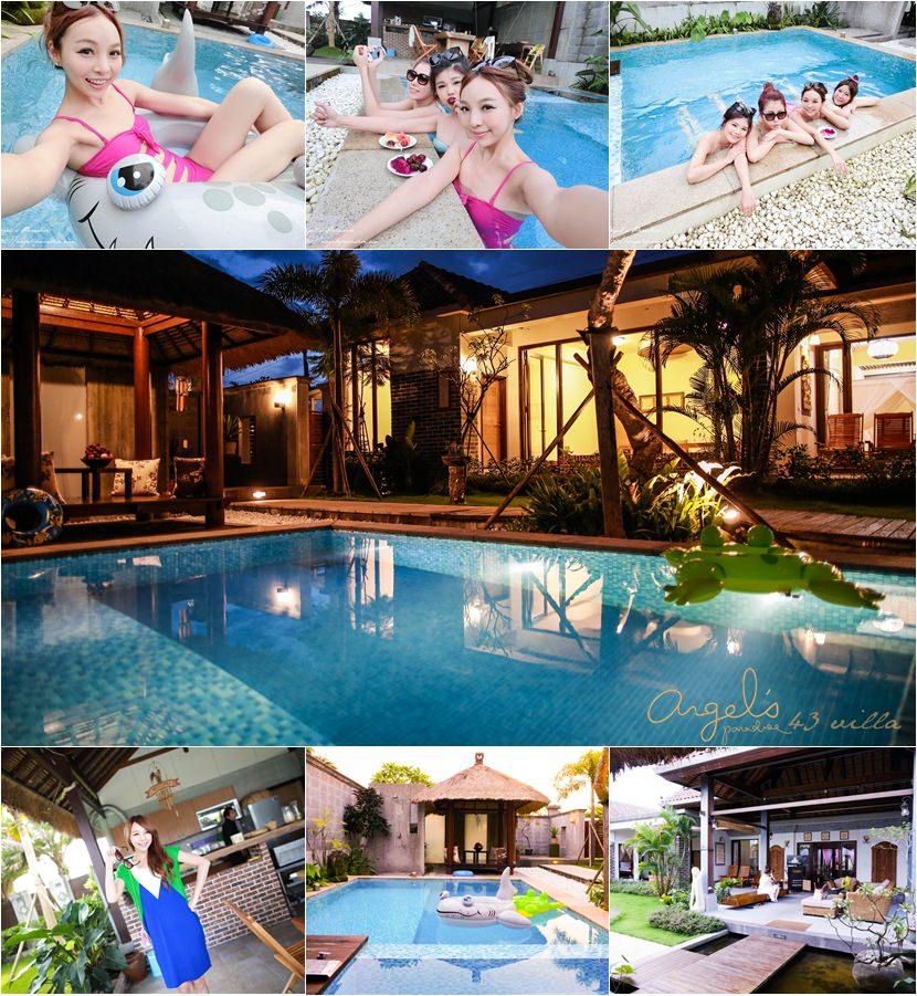▌宜蘭 ▌彷彿飛去了峇里島度假♥女孩們的43Villa泳池別墅私密小旅行♥