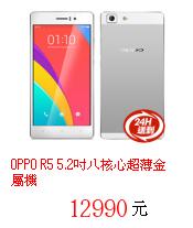 OPPO R5 5.2吋八核心超薄金屬機